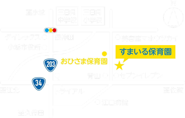 すまいる保育園 地図